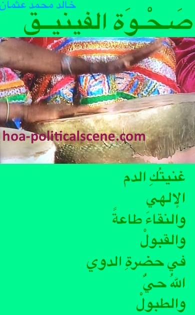 hoa-politicalscene.com/arabic-hoa.html - Bilingual HOA: Poetry scripture from