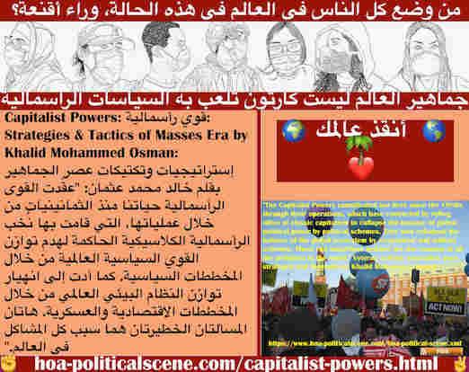 hoa-politicalscene.com/capitalist-powers.html - Capitalist Powers: قوي رأسمالية: عقّدت حياتنا منذ الثمانينيات من خلال عمليات قامت بها نُخب الرأسمالية الكلاسيكية لهدم توازن القوي السياسية العالمية