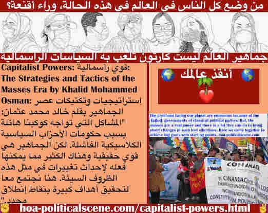 hoa-politicalscene.com/capitalist-powers.html - Capitalist Powers: قوي رأسمالية: المشاكل التي تواجه كوكبنا هائلة بسبب حكومات الأحزاب السياسية الكلاسيكية الفاشلة. الجماهير قوي حقيقية  لإحداث تغييرات