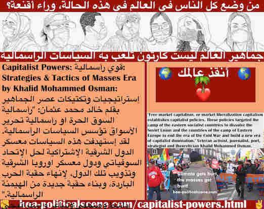 hoa-politicalscene.com/capitalist-powers.html - Capitalist Powers: قوي رأسمالية: رأسمالية السوق الحرة تؤسس السياسات الرأسمالية. إستهدفت هذه السياسات معسكر الدول الشرقية الإشتراكية لتذويب تلك الدول