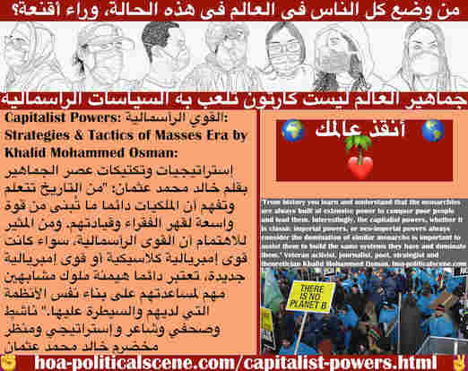 hoa-politicalscene.com/capitalist-powers.html - Capitalist Powers: القوي الرأسمالية: من التاريخ تتعلم وتفهم أن الملكيات دائما ما تُبنى من قوة واسعة لقهر الفقراء وقيادتهم. وهي في الأساس قوى رأسمالية