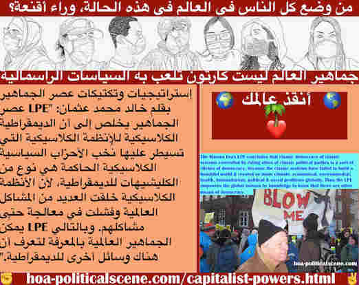 hoa-politicalscene.com/capitalist-powers.html - Capitalist Powers: القوي الرأسمالية: الديمقراطية الكلاسيكية للأنظمة الكلاسيكية التي تسيطر عليها نُخب الأحزاب السياسية الكلاسيكية هي كليشيهات للديمقراطية