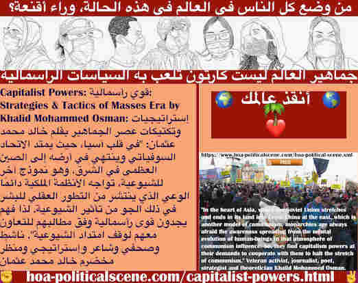 hoa-politicalscene.com/capitalist-powers.html - Capitalist Powers: قوي رأسمالية: حيث يمتد الاتحاد السوفياتي وينتهي في أرضه إلى الصين، تخشي الأنظمة الملكية وعي البشر في ذلك الجو من تأثير الشيوعية