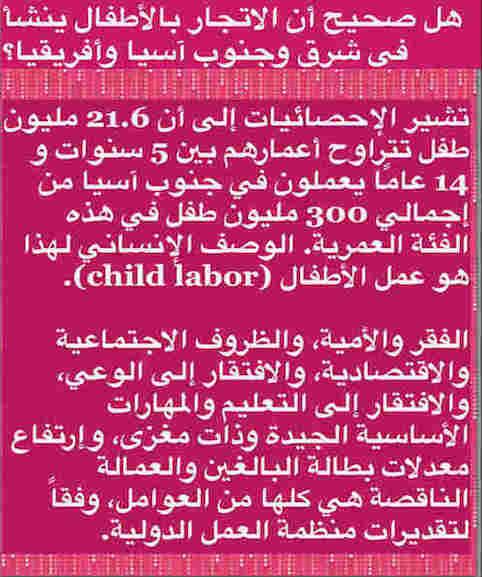 hoa-politicalscene.com/children-trafficking.html - Children Trafficking: A quote on the issue by Sudanese author, columnist, humanitarian activist and journalist Khalid Mohammed Osman to fight it.