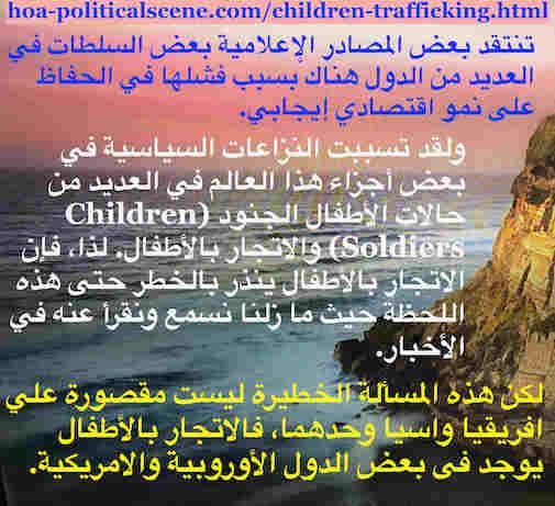 hoa-politicalscene.com/children-trafficking.html - Children Trafficking: A quote issue by Sudanese author, columnist, humanitarian activist and journalist Khalid Mohammad Osman to fight it.