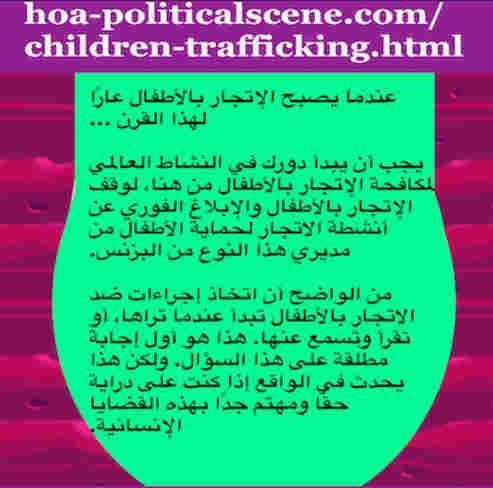 hoa-politicalscene.com/children-trafficking.html - Children Trafficking: A quote by Sudanese author, columnist, humanitarian activist & journalist Khalid Mohammed Osman.