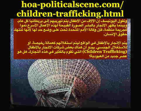 hoa-politicalscene.com/children-trafficking.html - Children Trafficking: A quote issue by Sudanese author, columnist, humanitarian activist and journalist Khalid Mohummad Osman to fight it.