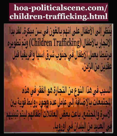 hoa-politicalscene.com/children-trafficking.html - Children Trafficking: A quote issue by Sudanese author, columnist, humanitarian activist and journalist Khalid Mohummed Osman to fight it.