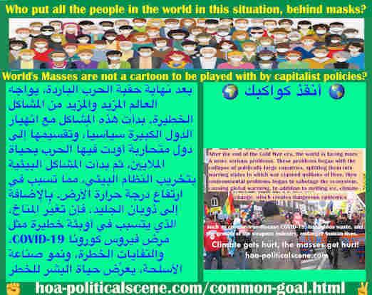 hoa-politicalscene.com/common-goal.html - Common Goal: الهدف المشترك: بعد نهاية حقبة الحرب الباردة، يواجه العالم المزيد والمزيد من المشاكل الخطيرة. بدأت هذه المشاكل مع انهيار الدول الكبيرة سياسياً