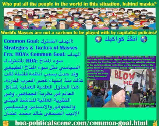 hoa-politicalscene.com/common-goal.html - Common Goal: الهدف المشترك: سوء المناخ السياسي مثل سوء المناخ الطبيعي وقد حدث بسبب أنظمة فاشلة ظلْت كذلك منذ إنتهاء عصر الحرب الباردة. هنا حلول علمية عملية