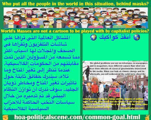 hoa-politicalscene.com/common-goal.html - Common Goal: الهدف المشترك: المشاكل العالمية على شاشات التلفزيون وفي الصحف والمجلات لها أسباب أخري غير ما تسمعه من المسؤولين الذين تمت مقابلتهم