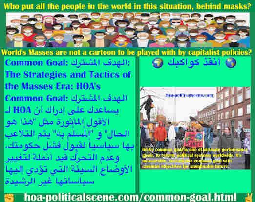 hoa-politicalscene.com/common-goal.html - Common Goal: الهدف المشترك: الأقوال المأثورة