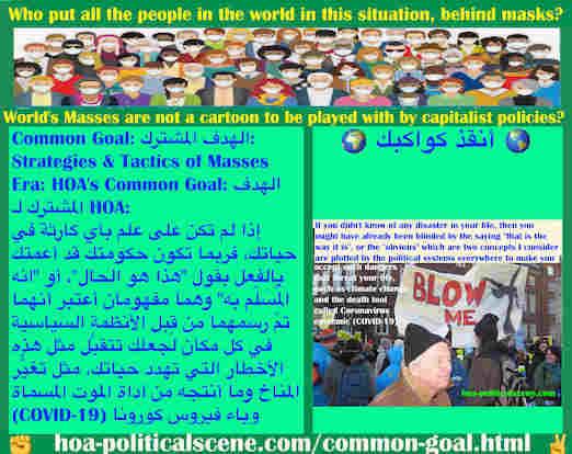 hoa-politicalscene.com/common-goal.html - Common Goal: الهدف المشترك: إذا لم تكن على علم بأي كارثة في حياتك، فربما تكون حكومتك قد أعمتك بالفعل بقول