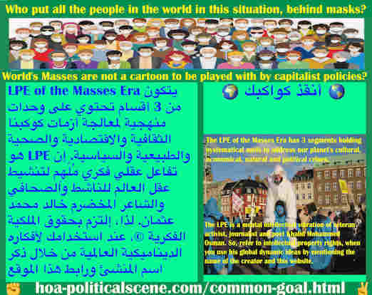 hoa-politicalscene.com/common-goal.html - Common Goal: الهدف المشترك: يتكون LPE Masses Era من 3 أقسام تحتوي على وحدات منهجية لمعالجة أزمات كوكبنا الثقافية والاقتصادية والصحية والطبيعية والسياسية