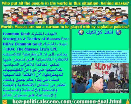hoa-politicalscene.com/common-goal.html - Common Goal: الهدف المشترك: عصر الجماهير LPE يخلص إلى أن الديمقراطية الكلاسيكية للأنظمة الكلاسيكية لنُخب الأحزاب السياسية الكلاسيكية هي كليشيهات ديمقراطية
