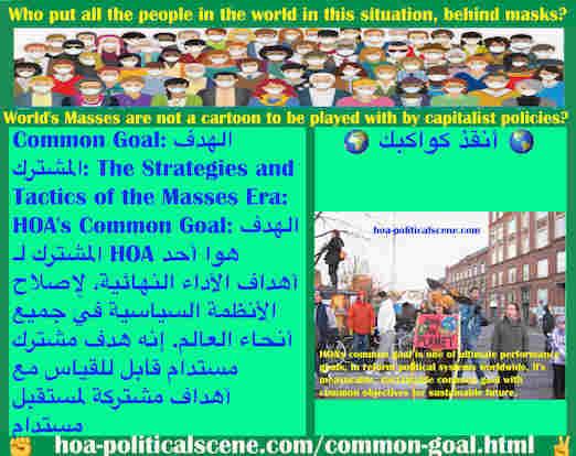 hoa-politicalscene.com/common-goal.html - Common Goal: الهدف المشترك: لإصلاح الأنظمة السياسية في جميع أنحاء العالم. إنه هدف مشترك مستدام قابل للقياس مع أهداف مشتركة لمستقبل مستدام