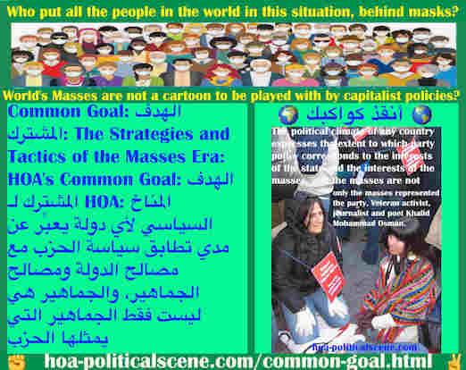 hoa-politicalscene.com/common-goal.html - Common Goal: الهدف المشترك: المناخ السياسي لأي دولة يعبِّر عن مدي تطابق سياسة الحزب مع مصالح الدولة ومصالح الجماهير، والجماهير هي ليست فقط جماهير الحزب.