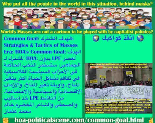 hoa-politicalscene.com/common-goal.html - Common Goal: الهدف المشترك: بدون LPE لعصر الجماهير، ستستمر نُخب الأحزاب السياسية الكلاسيكية في تفاقم مشاكل تغيُّر المناخ، وأوبئة تغيُّر المناخ، والأزمات