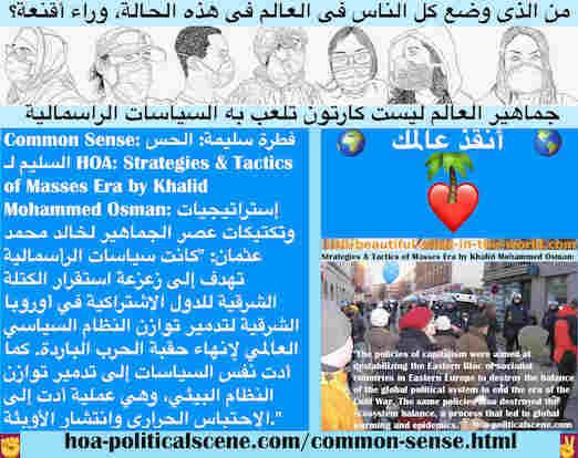 hoa-politicalscene.com/common-sense.html - Common Sense: فطرة سليمة: هدفت سياسات الرأسمالية إلى زعزعة استقرار الكتلة الشرقية لتدمير توازن النظام السياسي العالمي لإنهاء حقبة الحرب الباردة