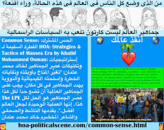 hoa-politicalscene.com/common-sense.html - Common Sense: إحساس سليم: الحس المشترك: تغيُّر المناخ بأوبئته ونفاياته الخطرة وأسلحته النووية والكيميائية تهدد الجماهير في كل مكان
