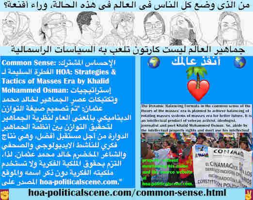 hoa-politicalscene.com/common-sense.html - Common Sense: الإحساس المشترك: تمّ تصميم صيغة التوازن الديناميكي بالمعنى العام لنظرية الجماهير لتحقيق التوازن بين أنظمة الجماهير الدوارة من أجل مستقبل أفضل