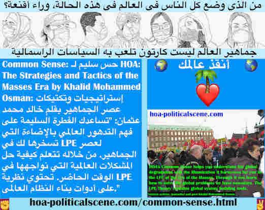 hoa-politicalscene.com/common-sense.html - Common Sense: حس سليم: يساعدك على فهم التدهور العالمي بالإضاءة التي تسخرها لك في LPE لعصر الجماهير. من خلاله تتعلم كيفية حل المشكلات العالمية