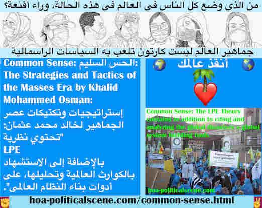 hoa-politicalscene.com/common-sense.html - Common Sense: الحس السليم: تحتوي نظرية LPE بالإضافة إلى الاستشهاد بالكوارث العالمية وتحليلها، على أدوات بناء النظام العالمي