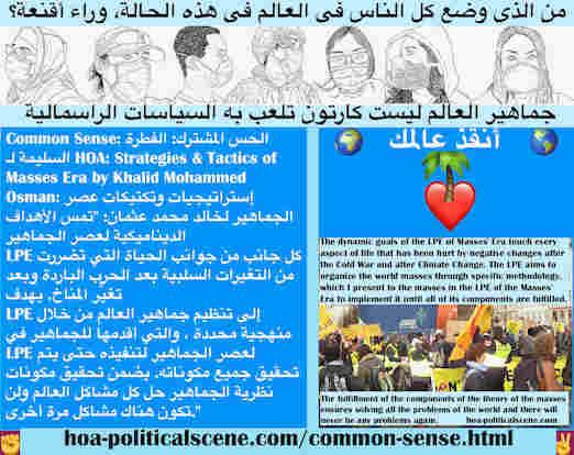 hoa-politicalscene.com/common-sense.html - Common Sense: الحس المشترك: تمس الأهداف الديناميكية لعصر الجماهير LPE جوانب الحياة التي تضررت من التغيرات السلبية بعد الحرب الباردة LPE