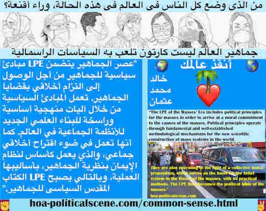hoa-politicalscene.com/common-sense.html - Common Sense: حس مشترك: عصر الجماهير يتضمن LPE مبادئ سياسية للجماهير من أجل الوصول إلى التزام أخلاقي بقضايا الجماهير