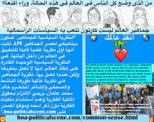 hoa-politicalscene.com/common-sense.html - Common Sense: إحساس مشترك: النظرية السياسية للجماهير، كمكِّون ديناميكي لعصر الجماهير LPE، تثبت أنها أول نظرية علمية قابلة للتطبيق في العالم من داخل آلياتها
