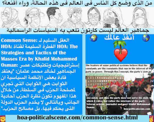 hoa-politicalscene.com/common-sense.html - Common Sense: العقل السليم لـ HOA: قادة بعض الأنظمة السياسية يعتقدون ان الثوابت هي الثوابت التي تجري لمصلحة الحزب في السلطة. نظرة الحزب أحادية الجانب