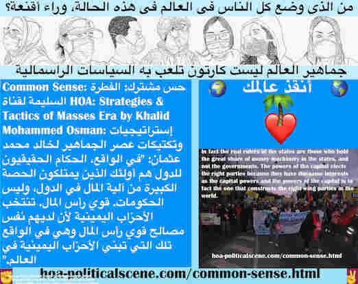 hoa-politicalscene.com/common-sense.html - Common Sense: حس مشترك: الحكام الحقيقيون للدول هم الذين يمتلكون الحصة الكبيرة من آلية المال في الدولة، وليس الحكومات. قوي راسمالية تنتخب الأحزاب اليمينية