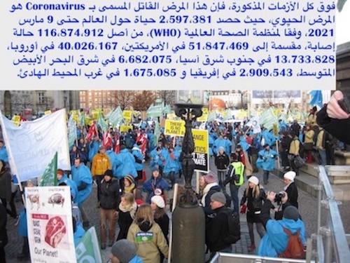 hoa-politicalscene.com/coronavirus.html - Coronavirus: فوق كل الأزمات المذكورة، فإن هذا المرض القاتل المسمى بـ Coronavirus هو المرض الحيوي، الذي حصد حياة الملايين حول العالم وهو مستمر حتى الآن