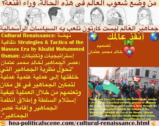 hoa-politicalscene.com/cultural-renaissance.html - Cultural Renaissance: نهضة ثقافية: يحول LPE الخاص بـعصر الجماهير نظرية الجماهير التي خلقتها إلى عملية علمية عملية لتمكين الجماهير في كل مكان