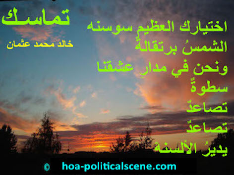 hoa-politicalscene.com/democracy-in-sudan.html - Democracy in Sudan: is a choice of destiny in the poetry