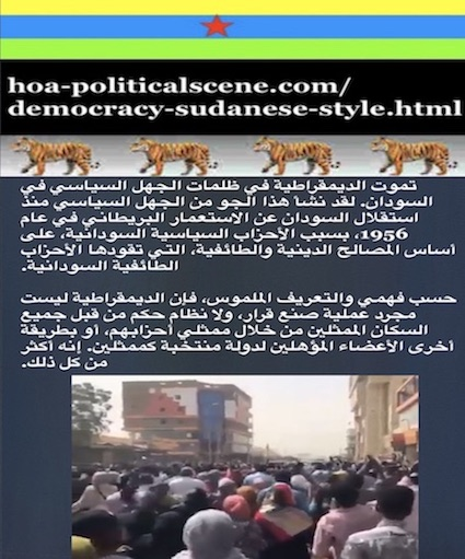 hoa-politicalscene.com/democracy-sudanese-style.html - Democracy Sudanese Style: A political quote by Sudanese journalist, columnist and political analyst Khalid Mohammed Osman in Arabic 2.