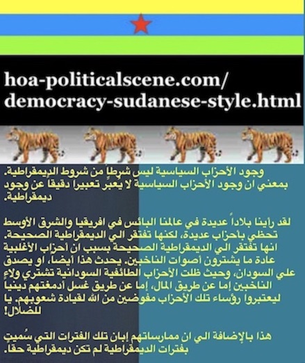 hoa-politicalscene.com/democracy-sudanese-style.html - Democracy Sudanese Style: A political quote by Sudanese journalist, columnist and political analyst Khalid Mohammed Osman in Arabic 3.