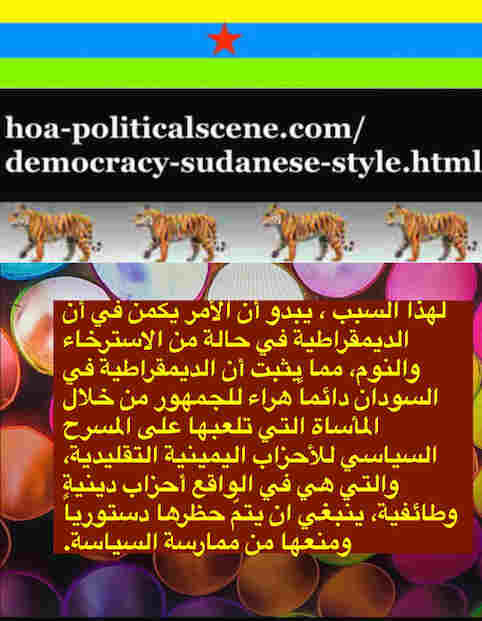 hoa-politicalscene.com/democracy-sudanese-style.html - Democracy Sudanese Style: A political quote by Sudanese journalist, columnist and political analyst Khalid Mohammed Osman in Arabic 4.