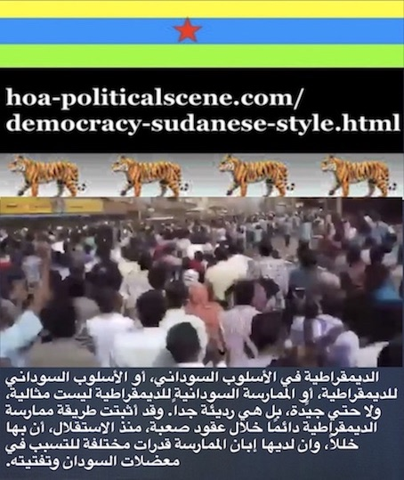 hoa-politicalscene.com/democracy-sudanese-style.html - Democracy Sudanese Style: A political quote by Sudanese journalist, columnist and political analyst Khalid Mohammed Osman in Arabic 1.