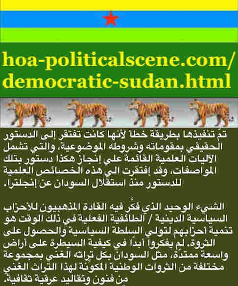 hoa-politicalscene.com/democratic-sudan.html - Democratic Sudan: A political quote by Sudanese columnist journalist and political analyst Khalid Mohammed Osman in Arabic 2.