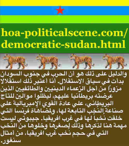 hoa-politicalscene.com/democratic-sudan.html - Democratic Sudan: A political quote by Sudanese columnist journalist and political analyst Khalid Mohammed Osman in Arabic 3.