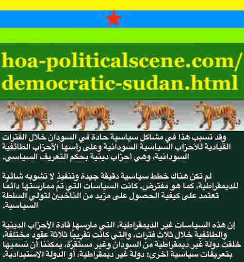 hoa-politicalscene.com/democratic-sudan.html - Democratic Sudan: A political quote by Sudanese columnist journalist and political analyst Khalid Mohammed Osman in Arabic 4.
