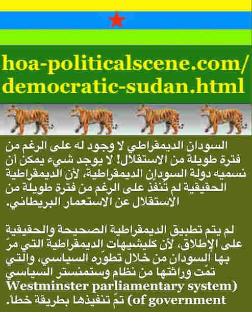 hoa-politicalscene.com/democratic-sudan.html - Democratic Sudan: A political quote by Sudanese columnist journalist and political analyst Khalid Mohammed Osman in Arabic 1.