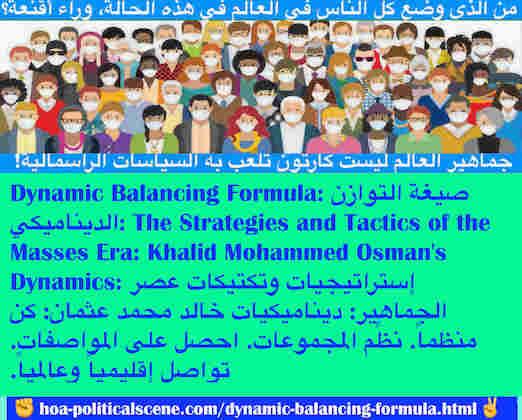 hoa-politicalscene.com/dynamic-balancing-formula.html - Dynamic Balancing Formula: صيغة التوازن الديناميكي: كن منظماً. نظِّم المجموعات. احصل على المواصفات. تواصل إقليمياً وعالمياً