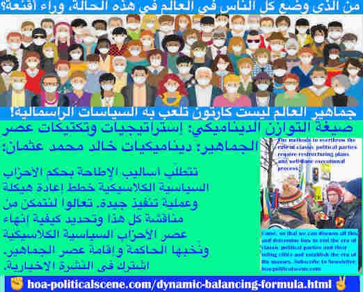 hoa-politicalscene.com/dynamic-balancing-formula.html - Dynamic Balancing Formula: صيغة التوازن الديناميكي: تتطلّب أساليب الإطاحة بحكم الأحزاب السياسية الكلاسيكية خطط إعادة هيكلة وعملية تنفيذ جيدة