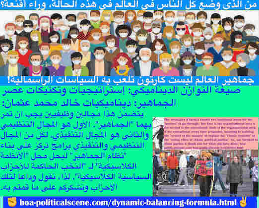 hoa-politicalscene.com/dynamic-balancing-formula.html - Dynamic Balancing Formula: صيغة التوازن الديناميكي: يتضمّن هذا مجالين وظيفيين يجب أن تمر بهما