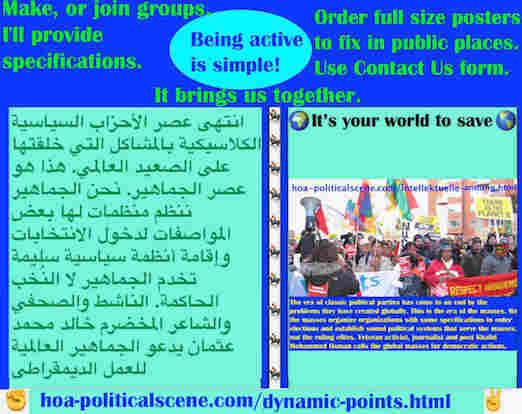 hoa-politicalscene.com/dynamic-points.html - Dynamic Points: نقاط ديناميكية: انتهى عصر الأحزاب السياسية الكلاسيكية بالمشاكل التي خلقتها على الصعيد العالمي. هذا هو عصر الجماهير.