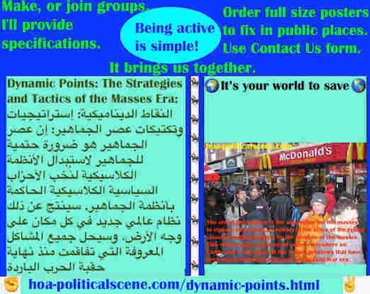 hoa-politicalscene.com/dynamic-points.html - Dynamic Points: النقاط الديناميكية: عصر الجماهير هو ضرورة حتمية للجماهير لاستبدال الأنظمة الكلاسيكية لنُخب الأحزاب السياسية الكلاسيكية بأنظمة الجماهير
