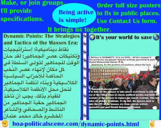 hoa-politicalscene.com/dynamic-points.html - Dynamic Points: نقاط ديناميكية:  لقد حان الوقت للجماهير لتولي السلطة في كل مكان لإنهاء عصر نُخب الأحزاب السياسية الكلاسيكية الحاكمة وبناء أنظمة الجماهير