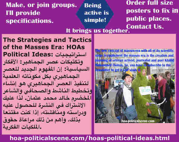hoa-politicalscene.com/hoas-political-ideas.html - Strategies & Tactics of Masses Era: HOAs Political Ideas: Mass era new concept & components to implement mass era, by Khalid Mohammed Osman. ®